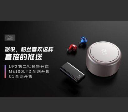 山灵UP2第二批预售开启,ME100 LTD&C1金属收纳盒全网开售。
